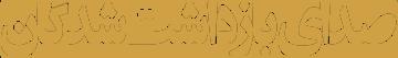 لگوـفوترـصدای بازداشتشدگان