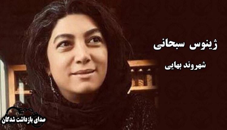 ژینوس سبحانی، شهروند بهایی ساکن تهران بازداشت شد
