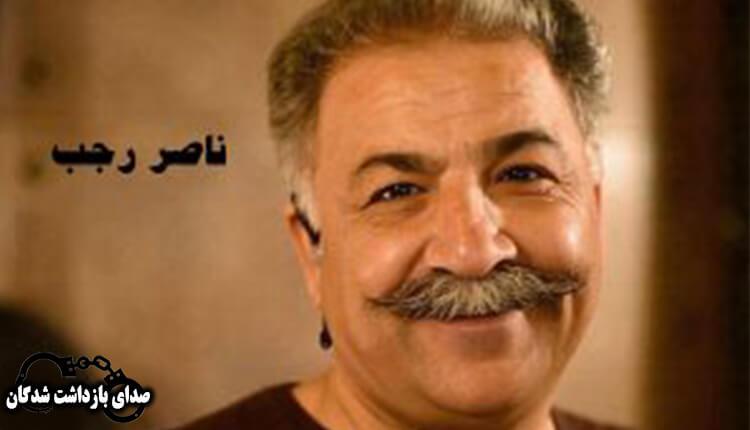 تداوم بازداشت ناصر رجب، شهروند بهایی در زندان رجایی شهر