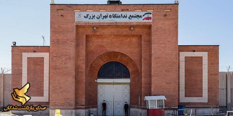 سال ۱۴۰۰؛ پیام تبریک جمعی از زندانیان سیاسی محبوس در زندان تهران بزرگ
