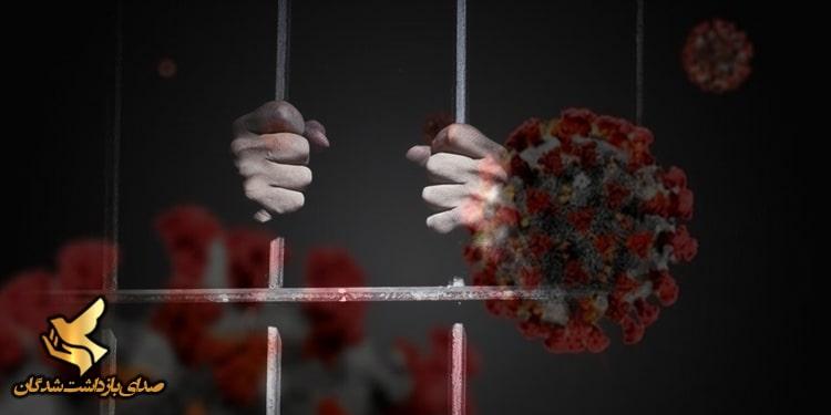 شیوع گسترده کرونا در زندان قرچک ورامین و مشکلات زندانیان