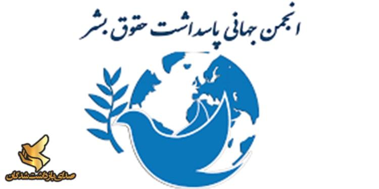 بیانیهی «انجمن جهانی پاسداشت حقوق بشر» در خصوص وضعیت خطرناک هاشم خواستار