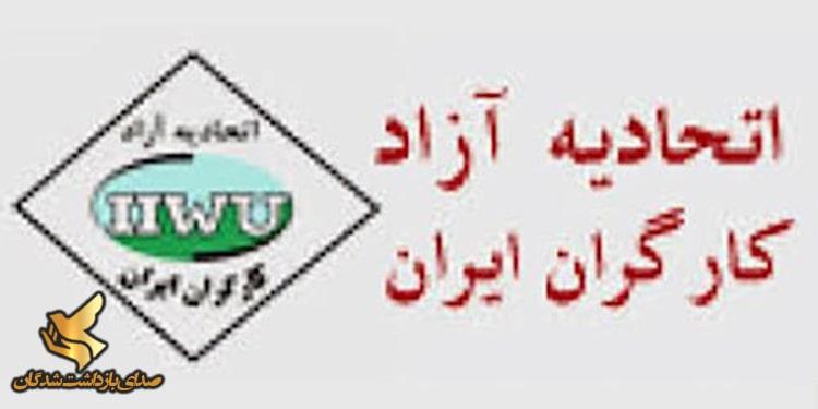 بیانیه اتحادیه آزاد کارگران ایران پیرامون صدور حکم زندان برای جوانمیر مرادی