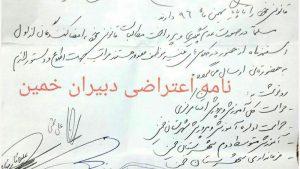 اعتراضی معلمان شهرستان خمین