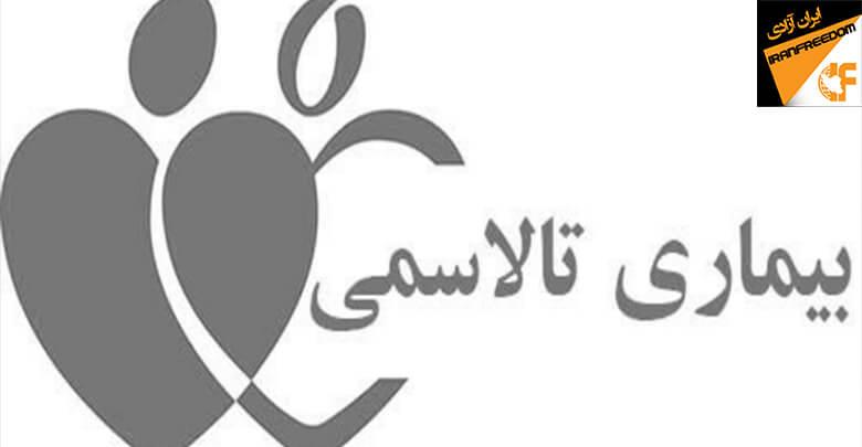 بیماران تالاسمی در مقابل وزرات بهداشت و درمان در تهران تجمع اعتراضی برگزار کردند.
