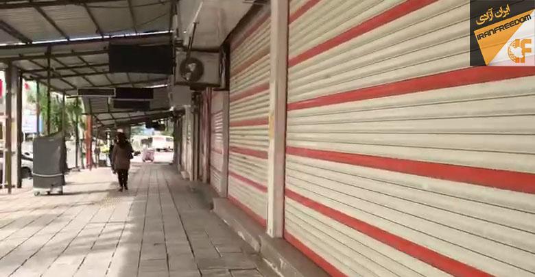 بیست و پنجمین روز اعتصاب سراسری بازاریان و کسبه بانه