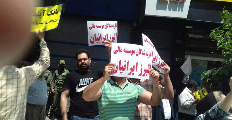 تجمع اعتراضی غارت شدگان موسسه آرمان البرز ایرانیان و موسسه آرمان وحدت دزفول