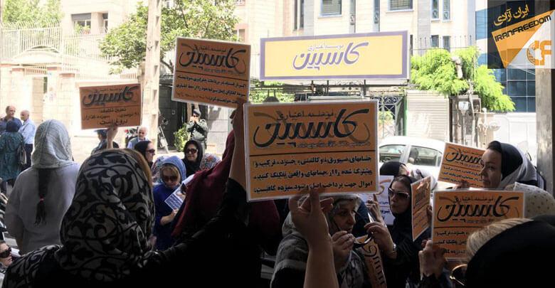 تجمع اعتراضی غارت شدگان موسسههای کاسپین درشهرهای مختلف میهن