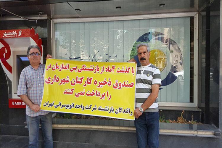 رانندگان بازنشسته شرکت واحد تهران دست به تجمع اعتراضی زدند