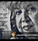 زاد روز سیمین بهبهانی نویسنده و غزل سرای معاصر ایران
