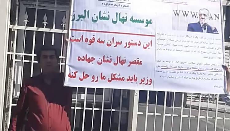 مالباختگان موسسه نهال نشان البرز تجمع اعتراضی برگزار کردند