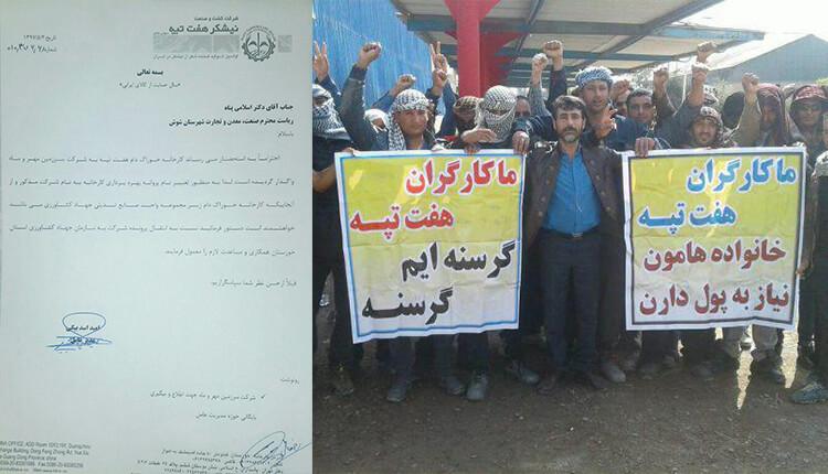 کارگران شرکت نیشکر هفت تپه برای سومین روز متوالی دست به تجمع اعتراضی زدند