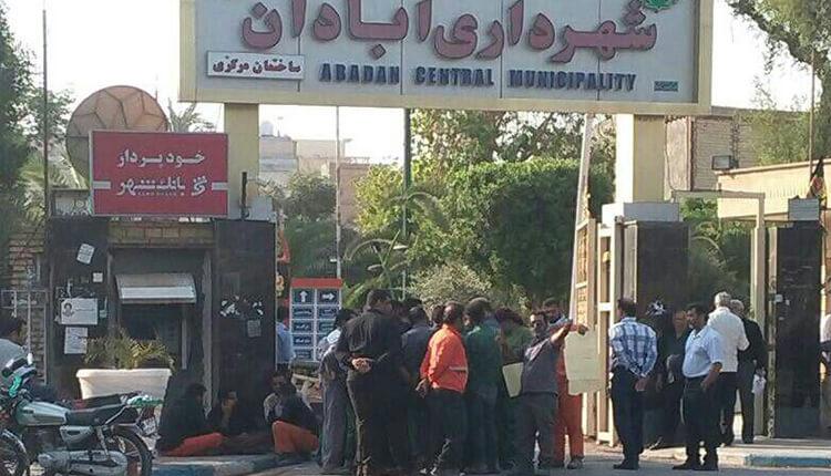 کارمندان شهرداری آبادان دست به تجمع اعتراضی و اعتصاب زدند
