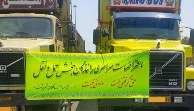 اعتصاب سراسری کامیونداران نظام ولایت فقیه را به یک گام عقبنشینی وادار کرد