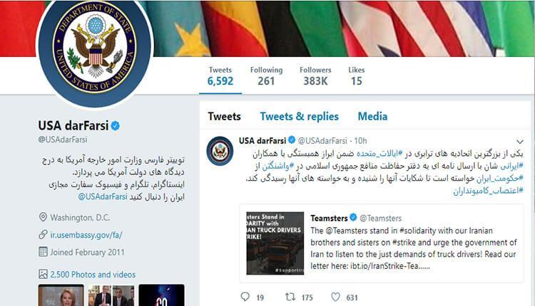 بیانیه مطبوعاتی اتحادیه کامیونداران آمریكا (تیمسترز) و حمایت وزارت خارجه آمریکا از آن