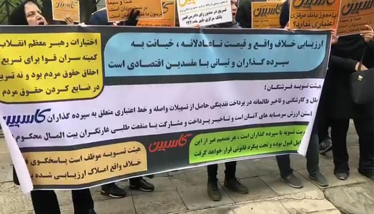 تجمع اعتراضی مالباختگان موسسه کاسپین در مقابل دفتر مرکزی این موسسه در تهران