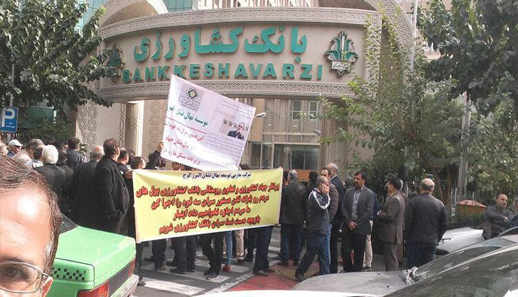 تجمع اعتراضی مالباختگان موسسه توسعه نهال نشان البرز در مقابل بانک کشاورزی در تهران
