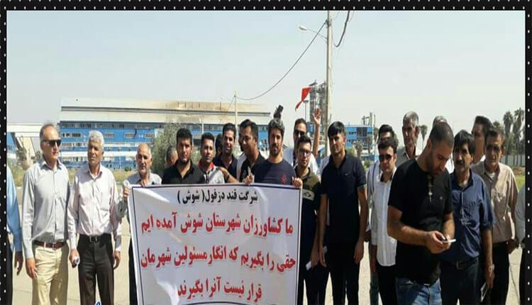 تجمع اعتراضی کشاورزان شهر شوش در اعتراض به تغییر افت و عیار محصول خود بدون اطلاع