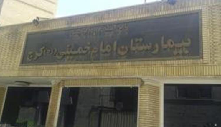 پنجمین روز تجمع اعتراضی پرسنل بیمارستان خمینی کرج در اعتراض به بلاتکلیفی