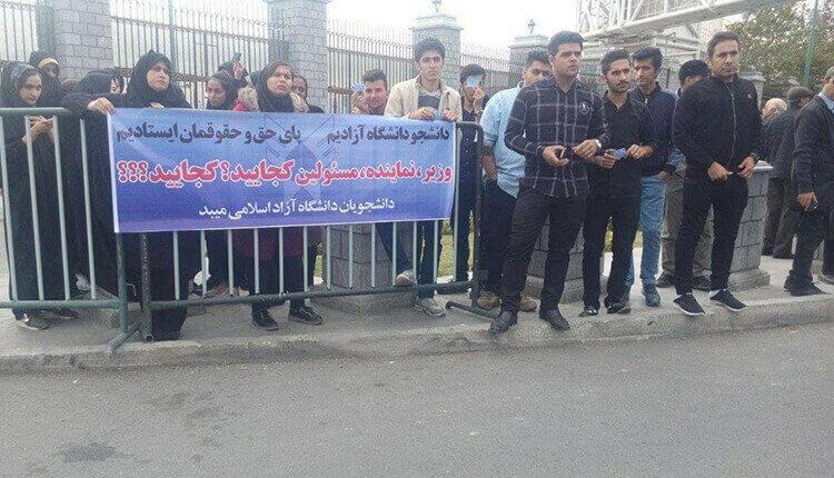 تجمع اعتراضی دانشجویان ذخیره دانشگاه آزاد میبد در مقابل مجلس در تهران