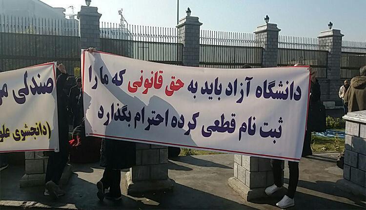 تجمع اعتراضی داوطلبان پزشکی دانشگاه آزاد مقابل مجلس در اعتراض به وضعیت بلاتکلیفی خود