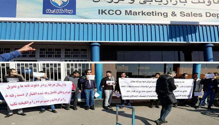 تجمع اعتراضی مشتریان ایران خودرو در اعتراض به عدم تحویلگیری خودروهایشان