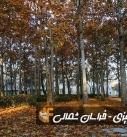 طبیعت پاییزی - خراسان شمالی