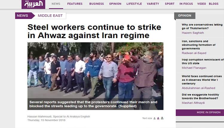 العربیه انگلیسی کارگران فولاد اهواز به اعتصاب خود علیه رژیم ادامه میدهند