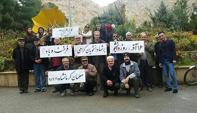 برگزاری گرامیداشت ۱۶ آذر روز دانشجو توسط معلمان کرمانشاه
