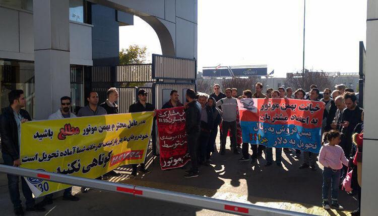 تجمع اعتراضی مشتریان غارت شده بهمن موتور در مقابل سازمان فروش در اعتراض به غارت اموالشان