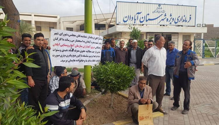 تجمع اعتراضی کارگران آبفای روستایی برای مطالبه حقوق در مقابل فرمانداری آبادان