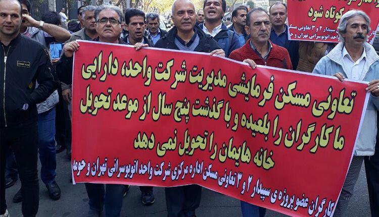 تجمع اعتراضی کارگران شرکت واحد عضو پروژه سپیدار ۲ و ۳ در اعتراض به عدم تحویل مسکن