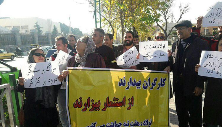 تجمع جمعی از کارگران در مقابل مجلس نظام در حمایت از کارگران فولاد و هفت تپه