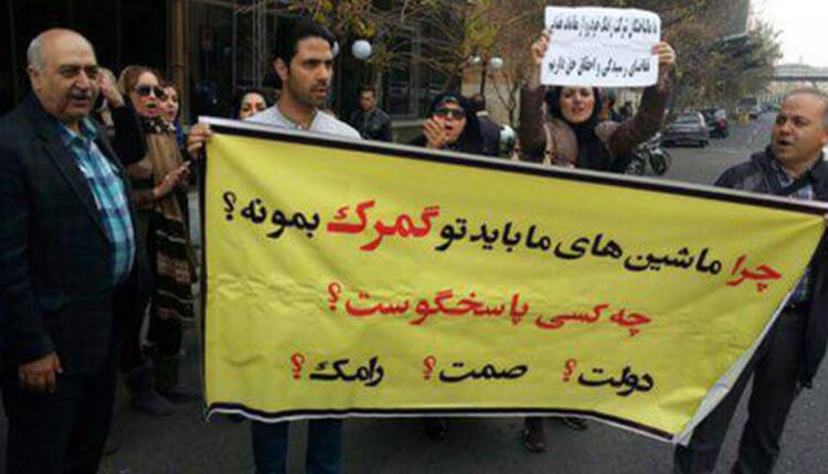 تجمع اعتراضی متقاضیان خودروی تیولی شرکت رامک خودرو در اعتراض به عدم تحویل خودروهایشان