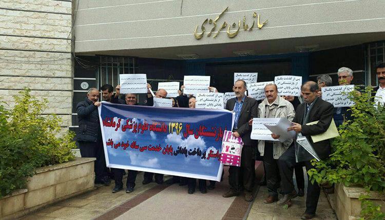 تجمع اعتراضی بازنشستگان دانشگاه علوم پزشکی کرمانشاه در اعتراض به عدم پرداخت پاداش