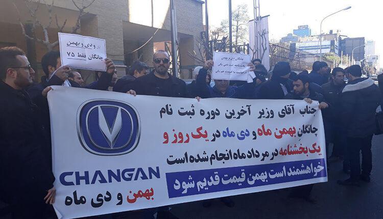 تجمع اعتراضی حوالهداران دی و بهمن خودروی چانگان در مقابل سازمان صنایع و تجارت