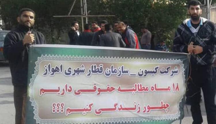 تجمع اعتراضی كارگران قطار شهری اهواز در اعتراض به عدم پرداخت معوقات حقوقی