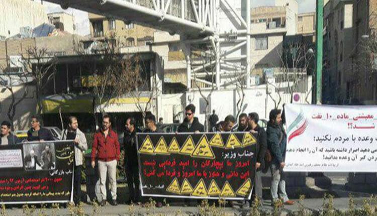 تجمع اعتراضی کارکنان رسمی شرکت نفت مقابل مجلس در اعتراض به وضعیت معیشتی و گرانی