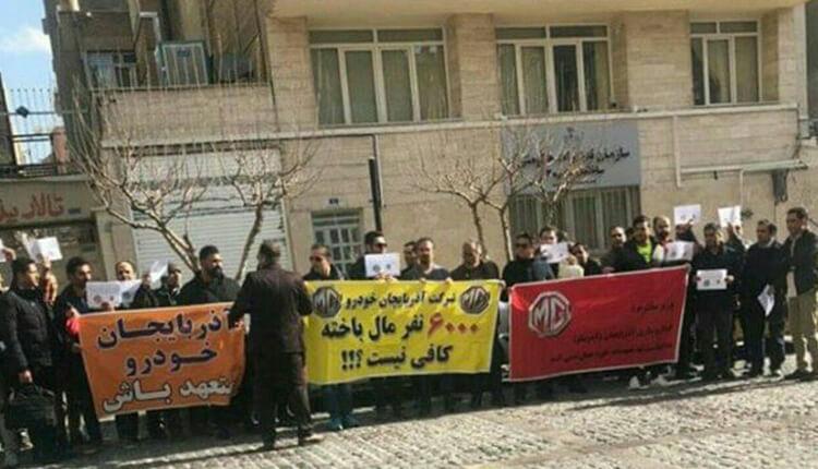 تجمع دوباره جمعی از حواله داران شرکت صنعت خودرو آذربایجان در مقابل سازمان تعزیرات تهران