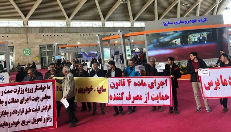 تجمع اعتراضی شاکیان خودروسازیها در نمایشگاه خودروی تهران در اعتراض به عدم تحویل خودروهایشان