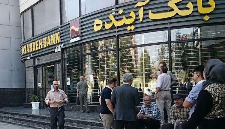 تجمع اعتراضی سپردهگذاران بانک آینده دزفول در مقابل شعبه طالقانی در پی اخبار ورشکستگی این بانک