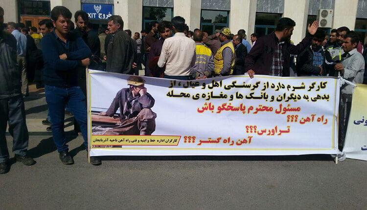 اعتصاب کارگران و کارکنان خط فنی راه آهن شهرهای آذربایجان در اعتراض به عدم پرداخت حقوق