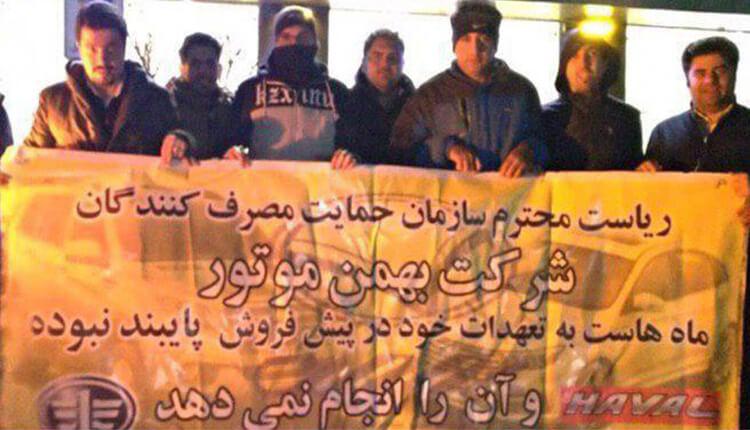 تجمع اعتراضی حوالهداران هاوال در مقابل سازمان فروش «بهمن خودرو» در تهران