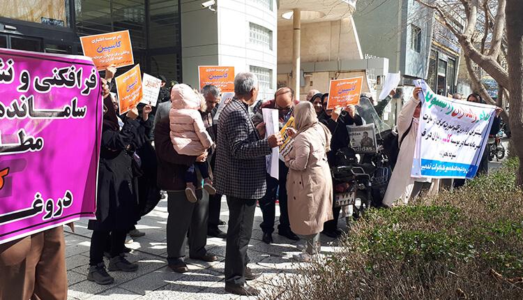 تجمع اعتراضی مالباختگان موسسه کاسپین مشهد در مقابل شعبه سرپرستی