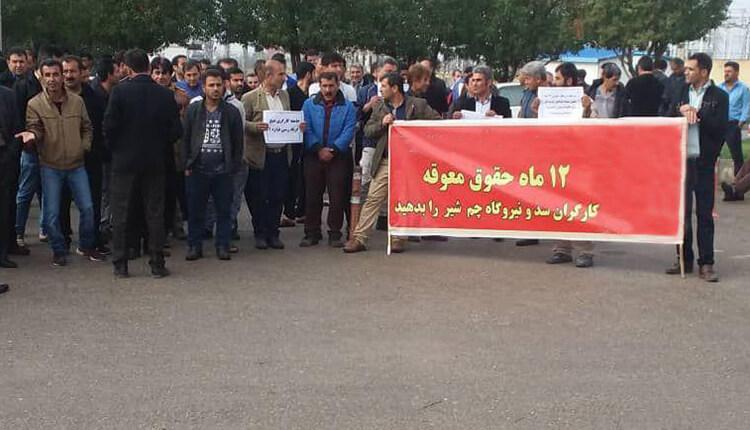 تجمع اعتراضی کارگران سد چم شیر گچساران در اعتراض به عدم پرداخت مطالبات