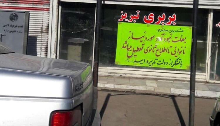 تعطیل شدن نانوایی تبریز به دلیل بی کفایتی حکومت آخوندی