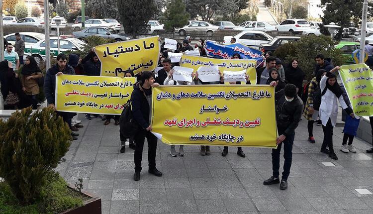 تجمع اعتراضی دانشجویان تکنسین سلامت دهان و دندان مقابل وزارت بهداشت