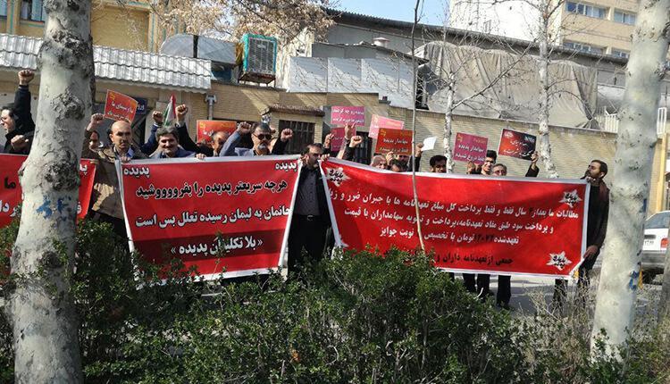 تجمع اعتراضی مالباختگان موسسه پدیده مشهد در مقابل دادستانی مشهد