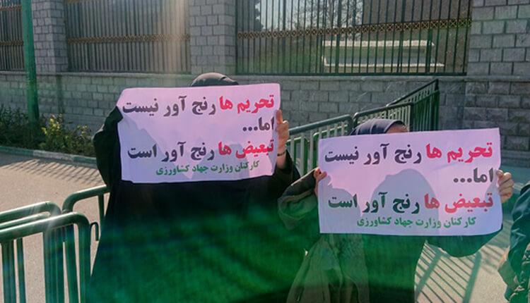 تجمع اعتراضی کارکنان وزارت جهاد کشاورزی مقابل ساختمان قدیمی وزارت جهاد کشاورزی