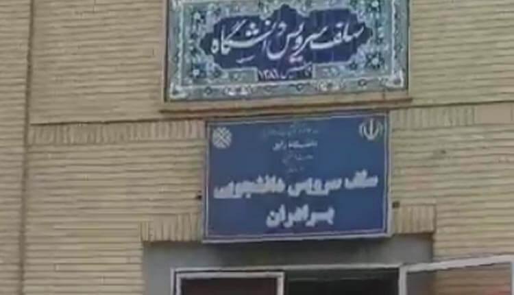 اعتراض دانشجویان نسبت به وضعیت اسفبار سلف سرویس دانشگاه زابل